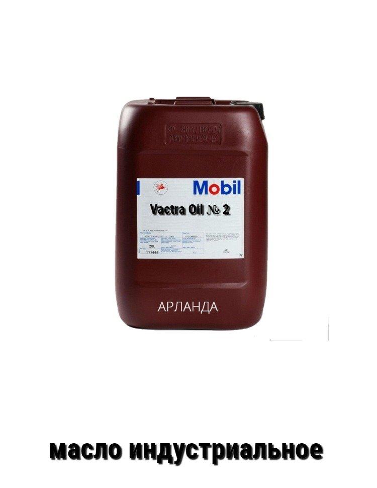 Масло для направляющих Mobil Vactra Oil N 2